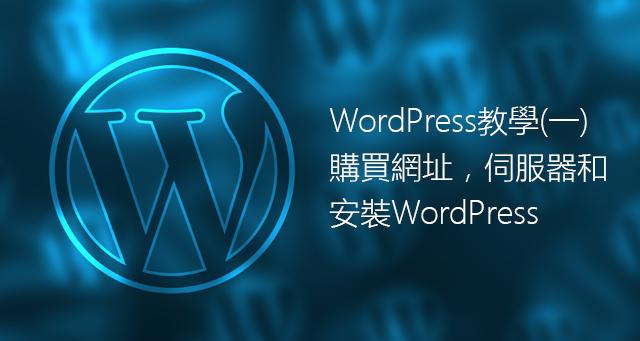 WordPress教学(一)购买网址,伺服器和安装WordPress